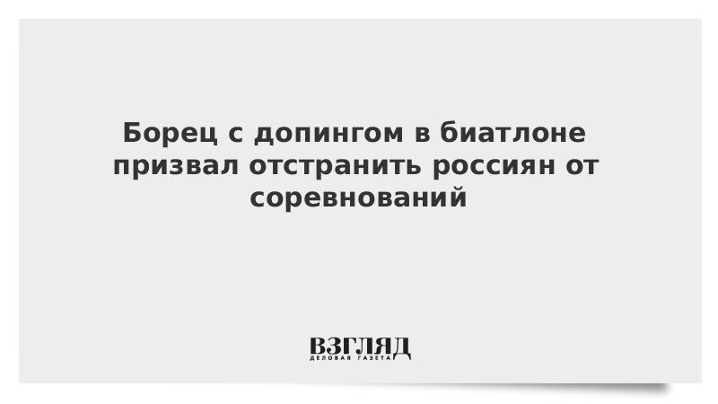 Олимпийский чемпион по биатлону призвал отстранить россиян от соревнований