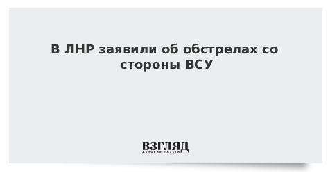В ЛНР заявили об обстрелах со стороны ВСУ