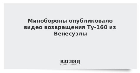 Минобороны опубликовало видео возвращения Ту-160 из Венесуэлы