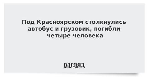 Под Красноярском столкнулись автобус и грузовик, погибли четыре человека
