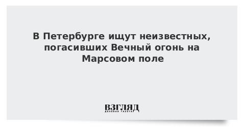 В Петербурге погасили Вечный огонь на Марсовом поле