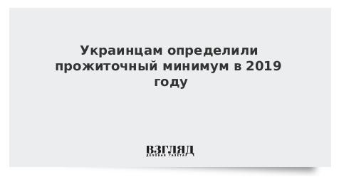Украинцам определили прожиточный минимум в 2019 году