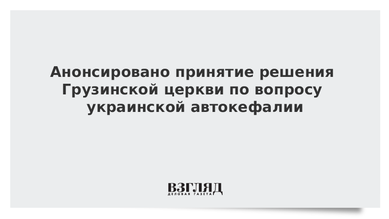 Анонсировано принятие решения Грузинской церкви по вопросу украинской автокефалии
