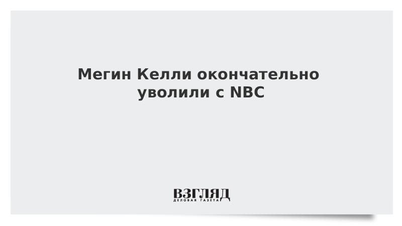 Мегин Келли окончательно уволили с NBC