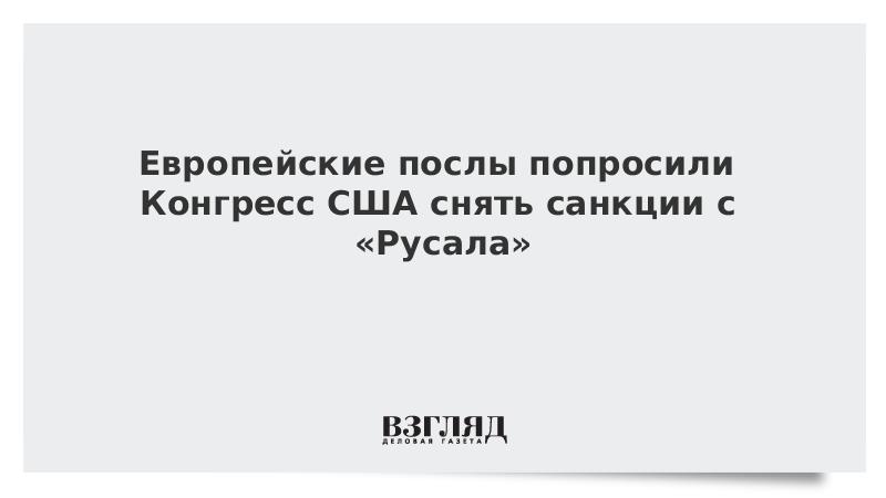 Европейские послы попросили Конгресс США снять санкции с «Русала»