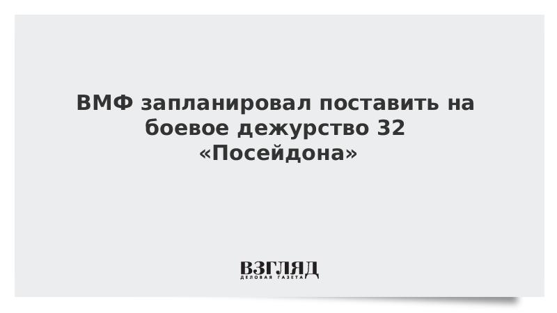 ВМФ запланировал поставить на боевое дежурство 32 «Посейдона»