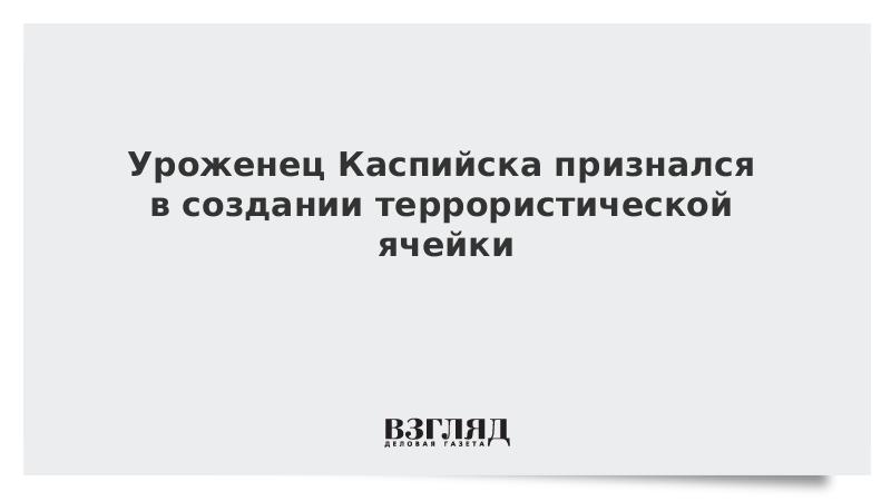 Уроженец Каспийска признался в создании террористической ячейки