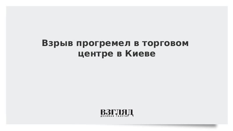 Взрыв прогремел в торговом центре в Киеве