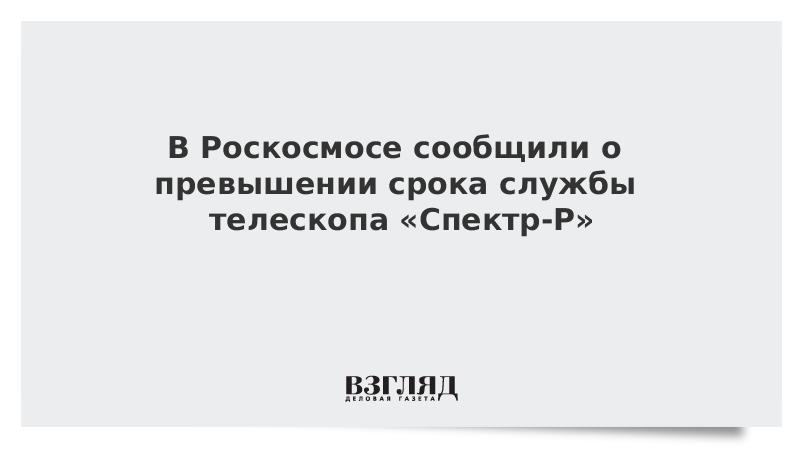 В Роскосмосе сообщили о превышении срока службы телескопа «Спектр-Р»