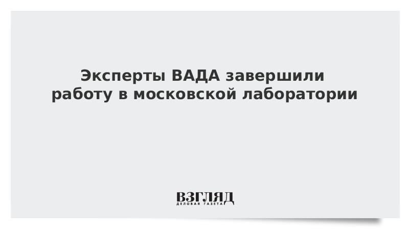 Эксперты ВАДА завершили работу в московской лаборатории