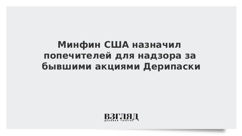 Минфин США назначил попечителей для надзора за бывшими акциями Дерипаски