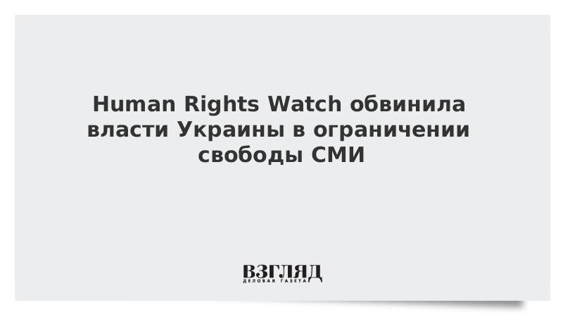 Human Rights Watch обвинила власти Украины в ограничении свободы СМИ