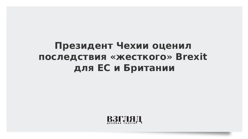 Президент Чехии оценил последствия «жесткого» Brexit для ЕС и Британии