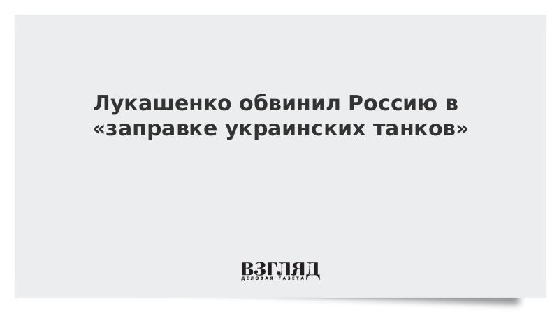 Лукашенко обвинил Россию в «заправке украинских танков»