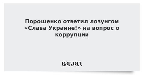 Порошенко ответил лозунгом «Слава Украине!» на вопрос о коррупции