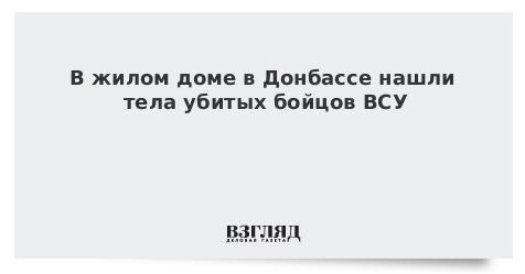 В жилом доме в Донбассе нашли тела убитых бойцов ВСУ