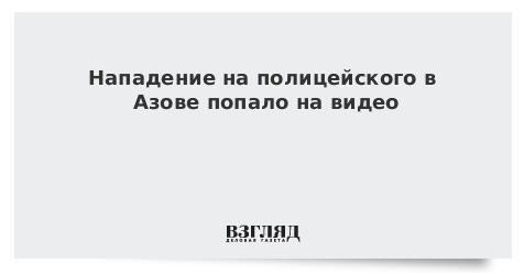 Нападение на полицейского в Азове попало на видео