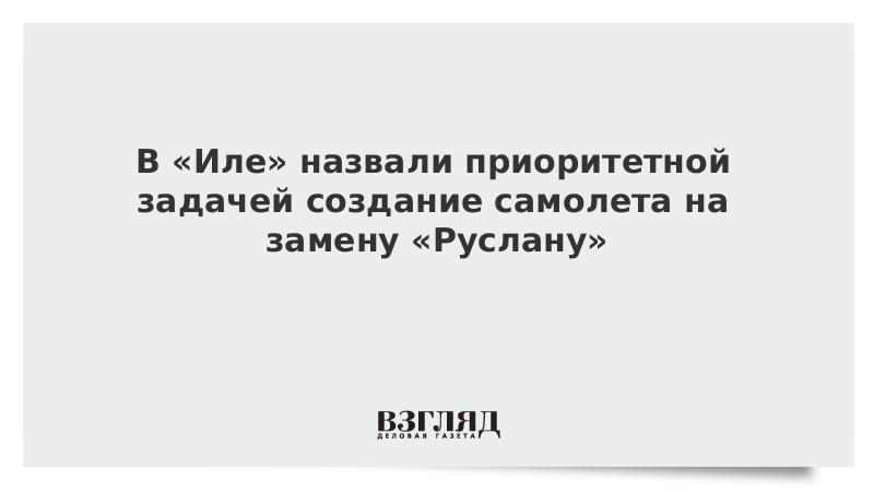 В «Иле» назвали приоритетной задачей создание самолета на замену «Руслану»