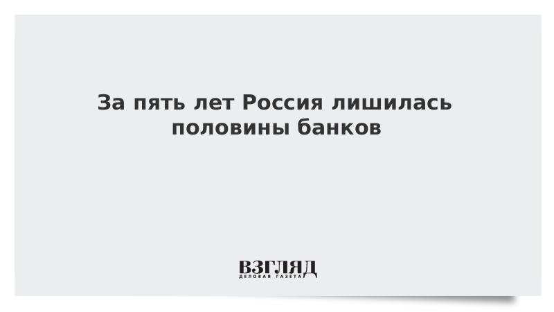 За пять лет Россия лишилась половины банков