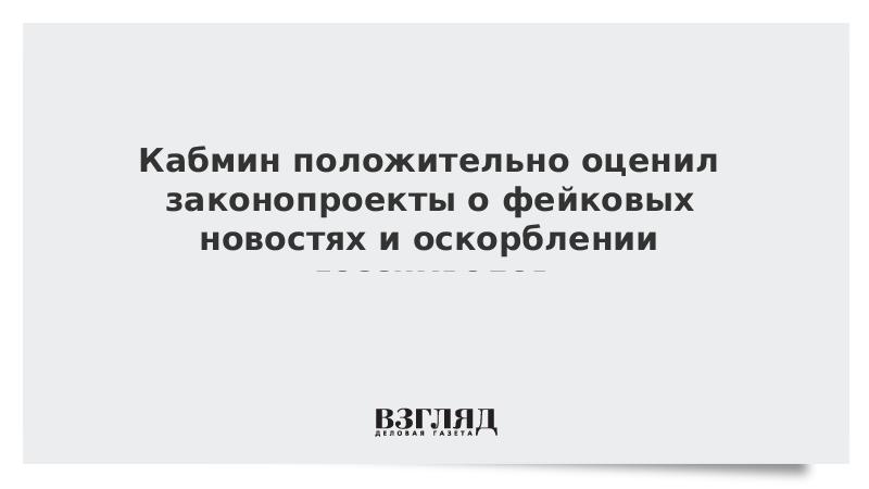 Кабмин одобрил законопроект о блокировке фейковых новостей
