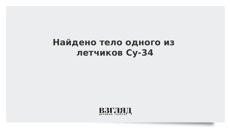Найдено тело одного из летчиков Су-34