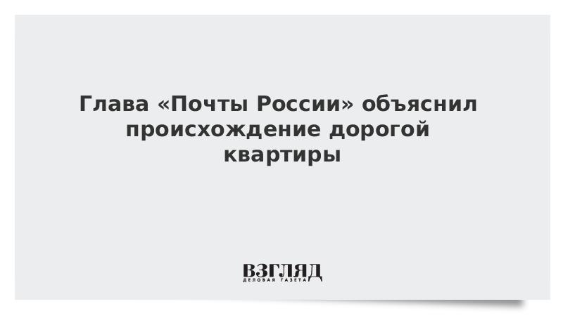 Глава «Почты России» объяснил происхождение дорогой квартиры