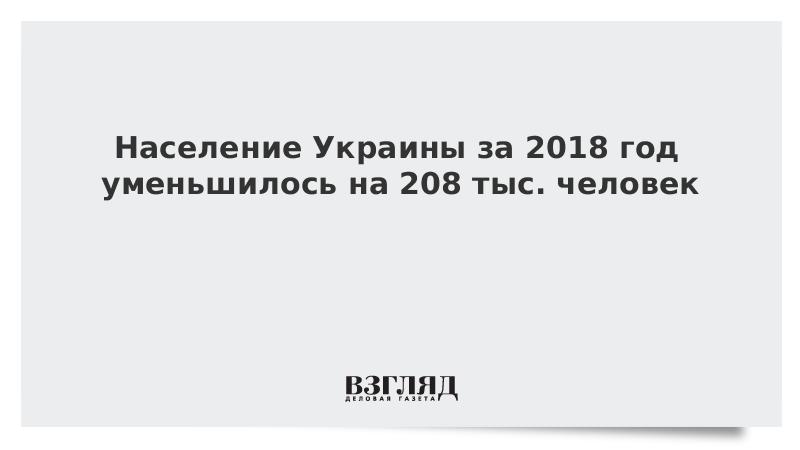 Население Украины за 2018 год уменьшилось на 208 тыс. человек