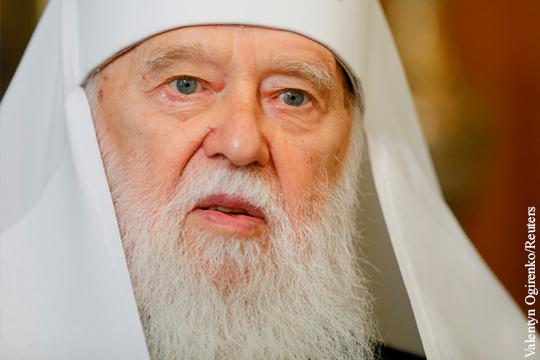 В РПЦ предложили Филарету назваться «патриархом Галактики»