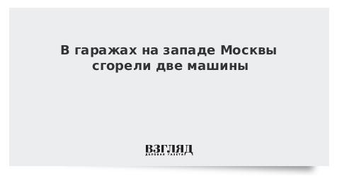 В гаражах на западе Москвы сгорели две машины