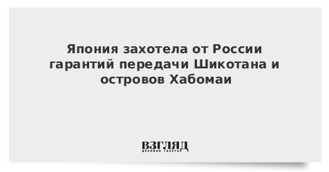 Япония захотела от России гарантий передачи Шикотана и островов Хабомаи