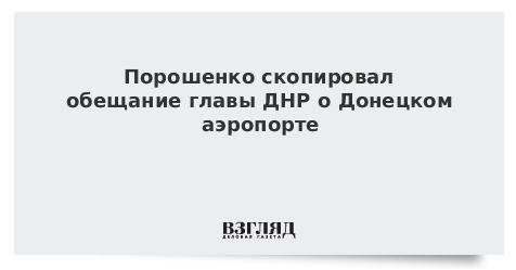 Порошенко скопировал обещание главы ДНР о Донецком аэропорте