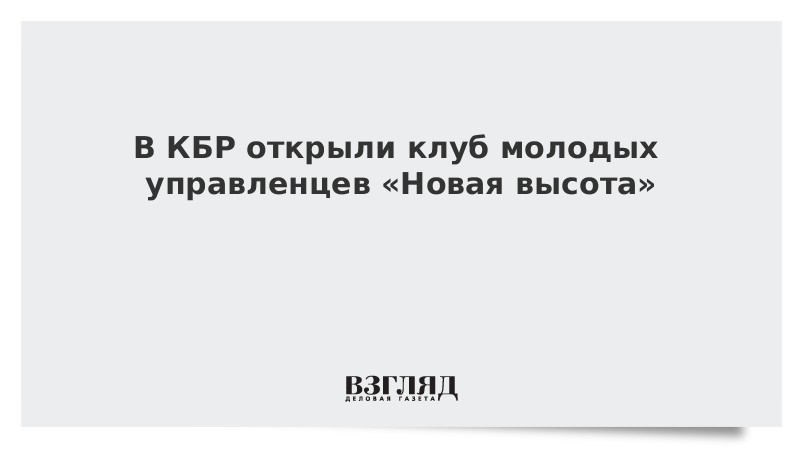ВКБРоткрыли клуб молодых управленцев Новая высота