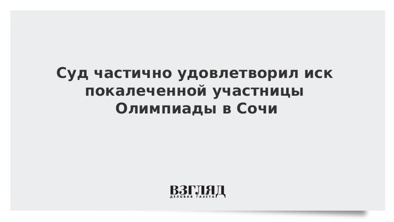 Суд частично удовлетворил иск покалеченной участницы Олимпиады в Сочи