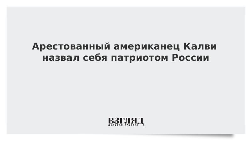 Арестованный американец Калви назвал себя патриотом России