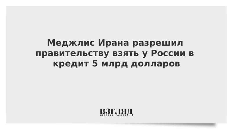 Меджлис Ирана разрешил правительству взять у России в кредит 5 млрд долларов