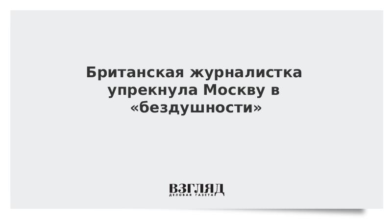 Британская журналистка упрекнула Москву в «бездушности»