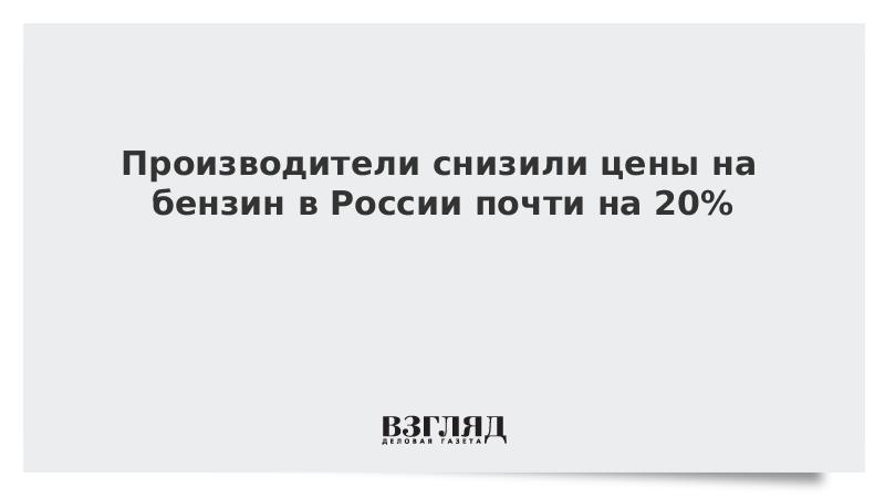 Производители снизили цены на бензин в России почти на 20%