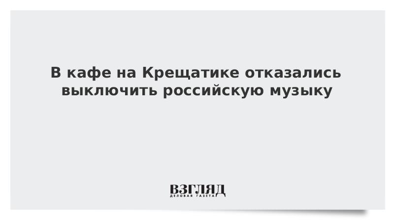 В кафе на Крещатике отказались выключить российскую музыку
