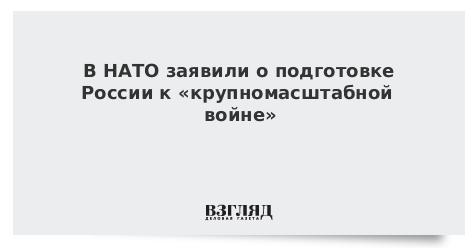 В НАТО заявили о подготовке России к «крупномасштабной войне»