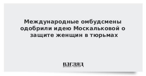 Международные омбудсмены одобрили идею Москальковой о защите женщин в тюрьмах