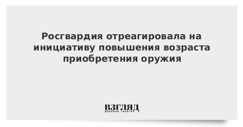 Росгвардия отреагировала на инициативу повышения возраста приобретения оружия