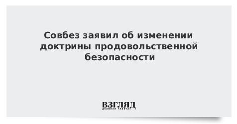Совбез заявил об изменении доктрины продовольственной безопасности