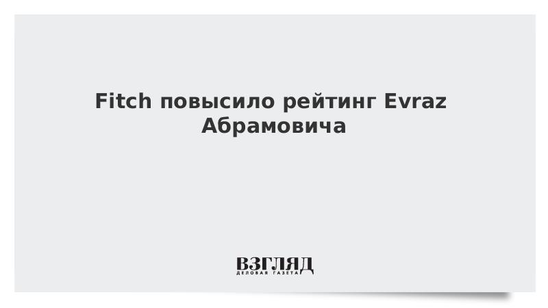 Fitch повысило рейтинг Evraz Абрамовича