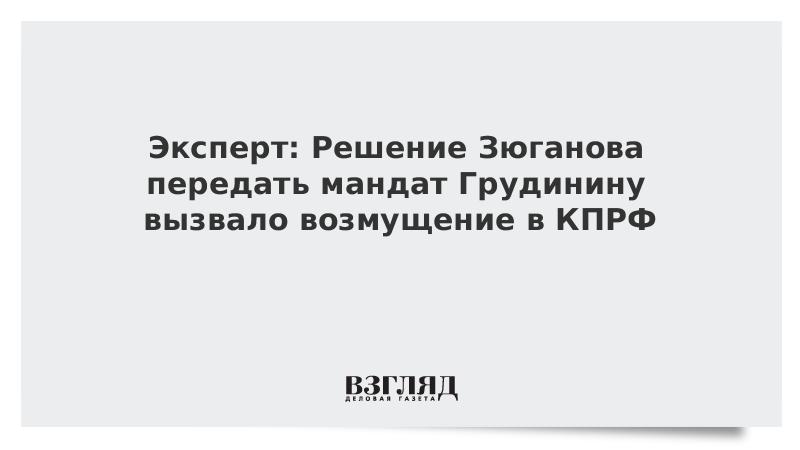 Эксперт назвал циничным решение вручить Грудинину мандат депутата Госдумы