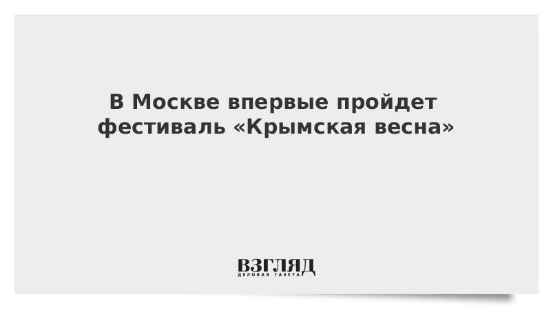 В Москве впервые пройдет фестиваль «Крымская весна»