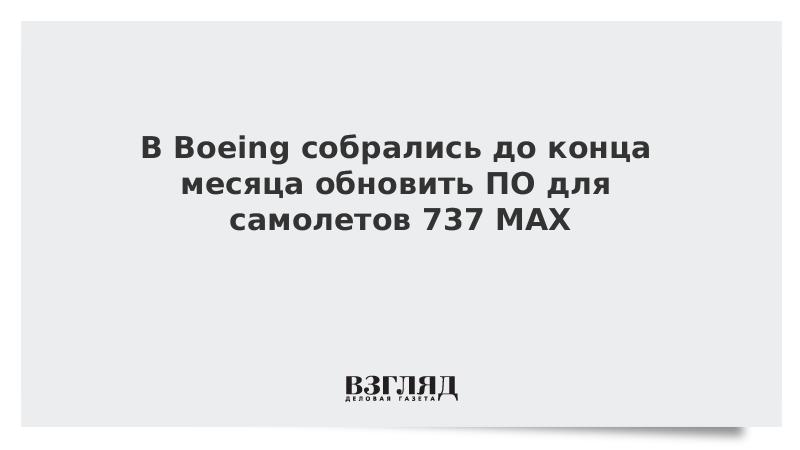 В Boeing собрались до конца месяца обновить ПО для самолетов 737 MAX