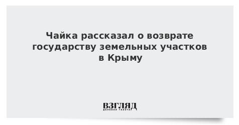 Чайка рассказал о возврате государству земельных участков в Крыму