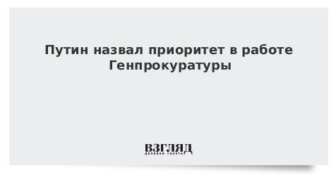 Путин назвал приоритет в работе Генпрокуратуры