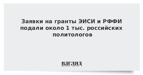 Заявки на гранты ЭИСИ и РФФИ подали около 1 тыс. российских политологов