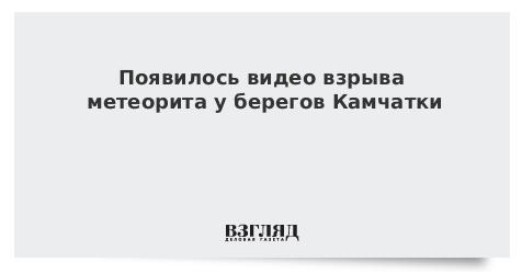 Появилось видео взрыва метеорита у берегов Камчатки